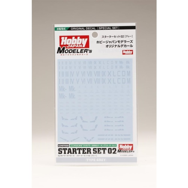 【送料無料】ホビージャパン HJモデラーズデカール スターターセット02 [グレー] 【同梱種別A】