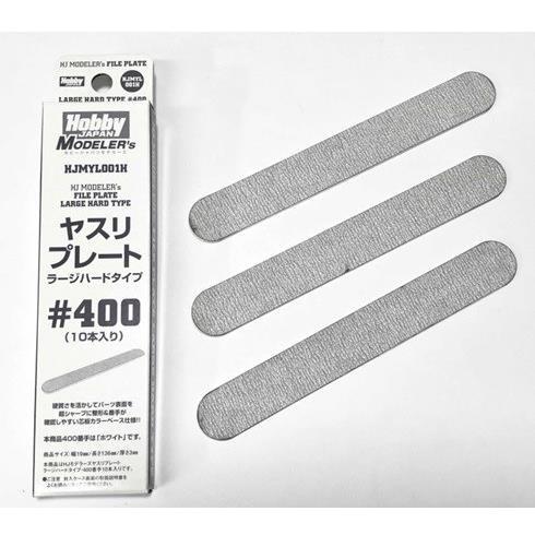 【送料無料】ホビージャパン HJモデラーズヤスリプレート ラージハード[400] ホビージャパン製品 HJMYL001H 【同梱種別A】