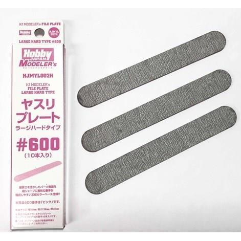 【3月予約】【送料無料】ホビージャパン HJモデラーズヤスリプレート ラージハード[600] ホビージャパン製品 HJMYL002H