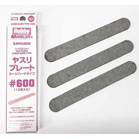 【送料無料】ホビージャパン HJモデラーズヤスリプレート ラージハード[600] ホビージャパン製品 HJMYL002H 【同梱種別A】