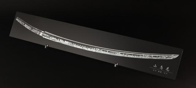 ホビージャパン 刀剣標本「山鳥毛」【同梱不可】 4981932057842