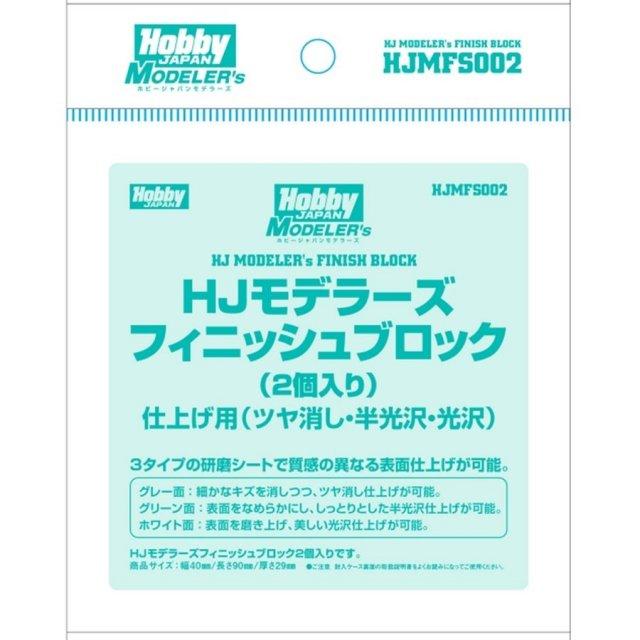 ホビージャパン HJモデラーズフィニッシュブロック(2個入り) ホビージャパン製品 HJMFS002【同梱種別A】