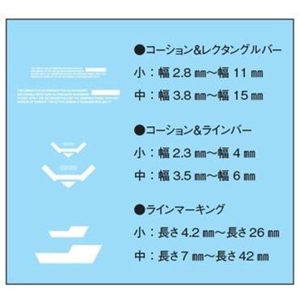 【送料無料】ホビージャパン HJモデラーズデカール マーキング01[ホワイト] ホビージャパン製品 HJM007D1 【同梱種別A】