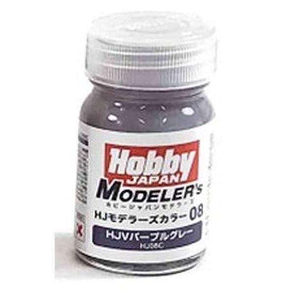 ホビージャパン HJモデラーズカラー08 HJVパープルグレー ホビージャパン製品 HJ08C 【同梱種別A】