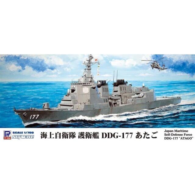 ピットロード 1/700 海上自衛隊 護衛艦 DDG-177 あたご スケールモデル J94