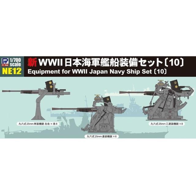 【4月予約】ピットロード 1/700 新WWII 日本海軍艦船装備セット〔10〕 模型用グッズ NE12