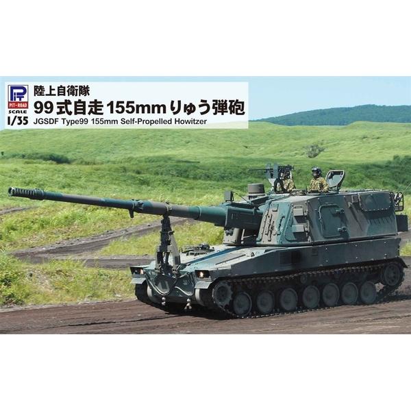 ピットロード 1/35 陸上自衛隊 99式自走155mmりゅう弾砲 スケールモデル G54