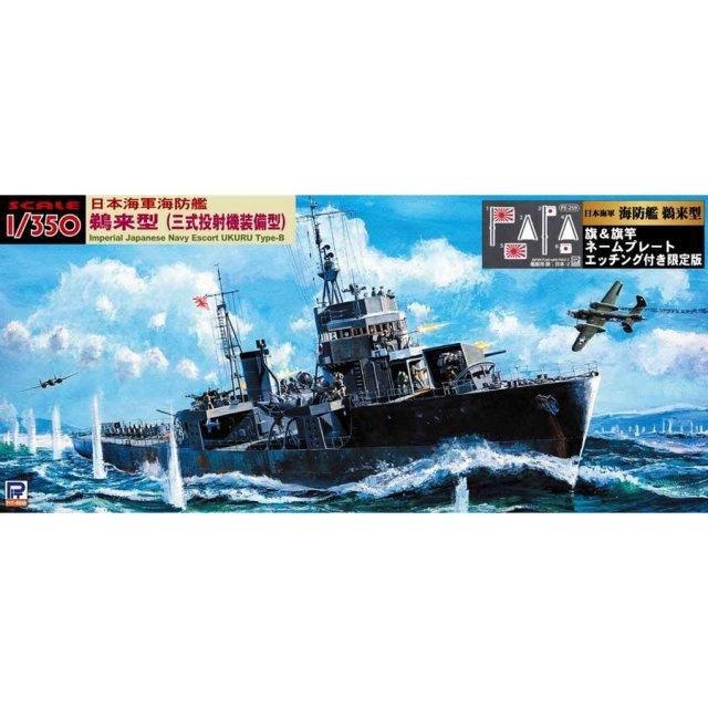 ピットロード 1/350 WBシリーズ 日本海軍 海防艦 鵜来型(三式投射機装備型) 旗・艦名プレートエッチングパーツ付き スケールモデル WB01NH