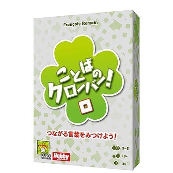 ホビージャパン ことばのクローバー!日本語版 アナログゲーム 5425016925041
