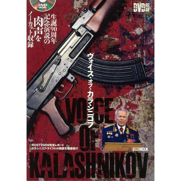 ヴォイス オブ カラシニコフ 書籍 【同梱種別B】【ネコポス対応可】