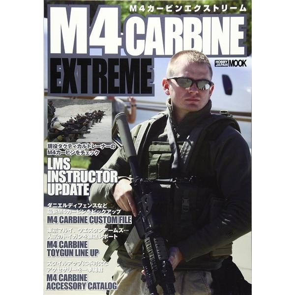 M4 CARBINE EXTREME 書籍 【同梱種別B】【ネコポス対応可】