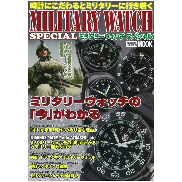 MILITARY WATCH SPECIAL 書籍 【同梱種別B】【ネコポス対応可】
