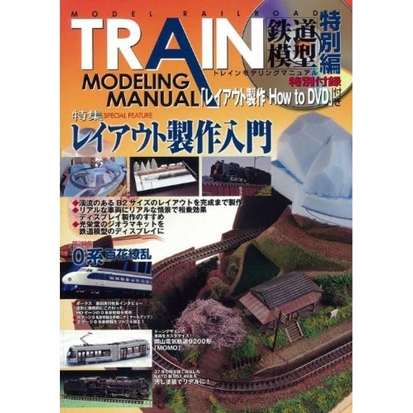 TRAIN MODELING MANUAL 特別編 書籍 【同梱種別B】 【ネコポス対応可】