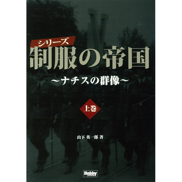 シリーズ 制服の帝国~ナチスの群像~上巻 書籍 【同梱種別B】【ネコポス対応可】