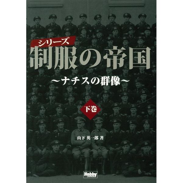 シリーズ 制服の帝国~ナチスの群像~下巻 書籍 【同梱種別B】【ネコポス対応可】