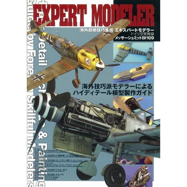 エキスパートモデラー ドイツ空軍機編 書籍 【同梱種別B】 【ネコポス対応可】