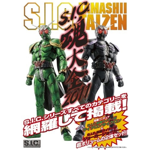 S.I.C. 魂大全2011 書籍 【同梱種別B】