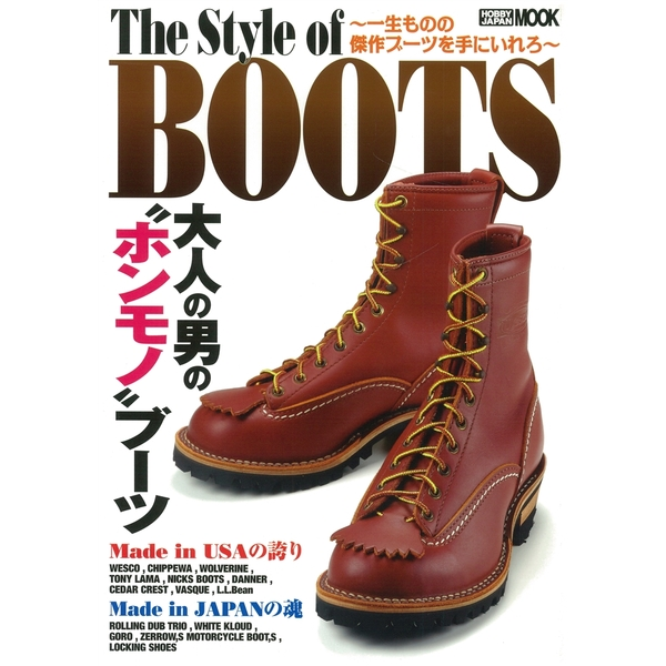 The Style of BOOTS 書籍 【同梱種別B】【ネコポス対応可】