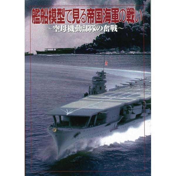 艦船模型で見る 帝国海軍の戦い 書籍 【同梱種別B】 【ネコポス対応可】