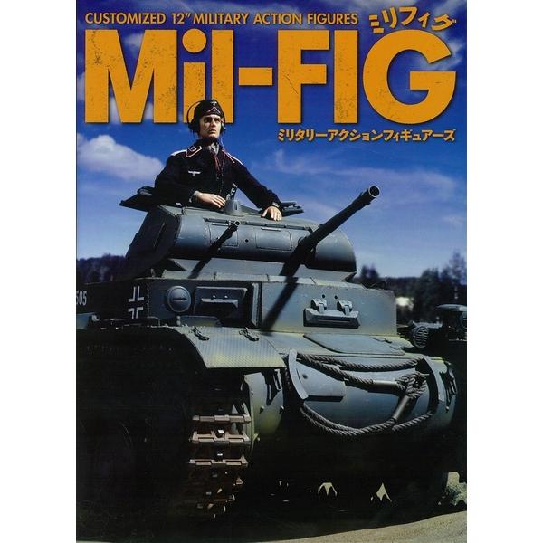 Mil-FIG[ミリフィグ]ミリタリーアクションフィギュア―ズ 書籍 【同梱種別B】 【ネコポス対応可】