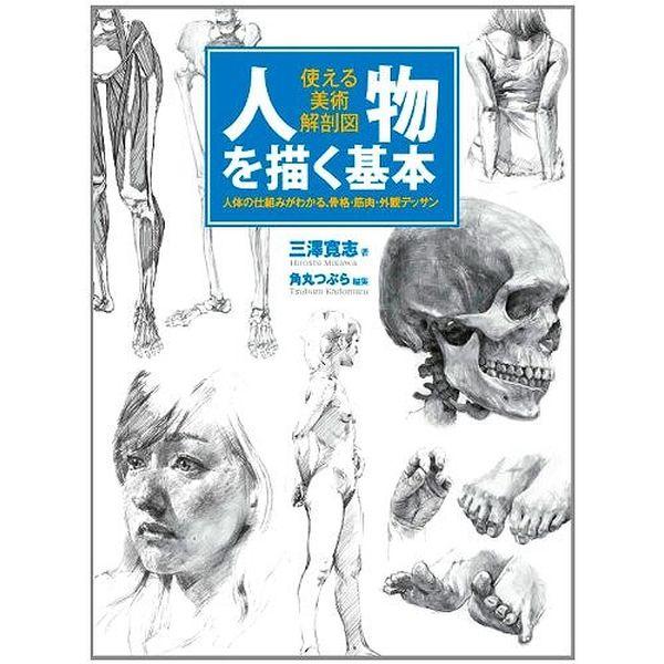 人物を描く基本 使える美術解剖図 【書籍】