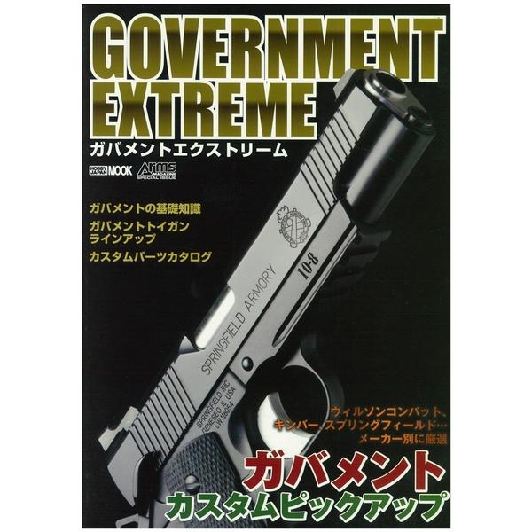 ガバメントエクストリーム 書籍 【同梱種別B】【ネコポス対応可】