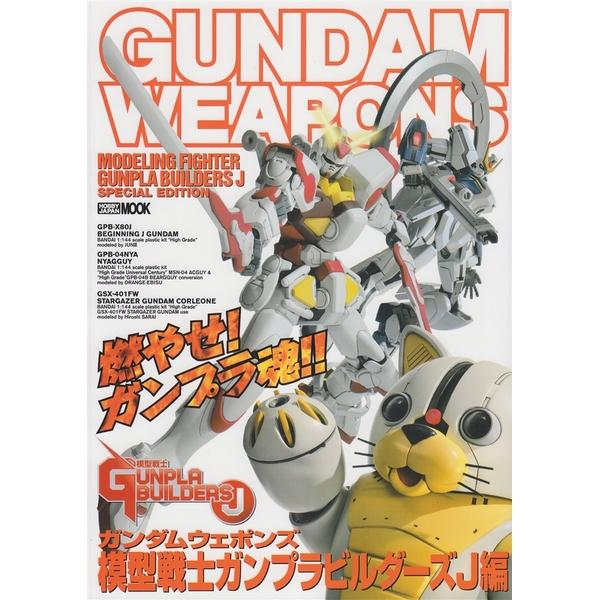 ガンダムウェポンズ 模型戦士ガンプラビルダーズJ編 書籍 【同梱種別B】 【ネコポス対応可】