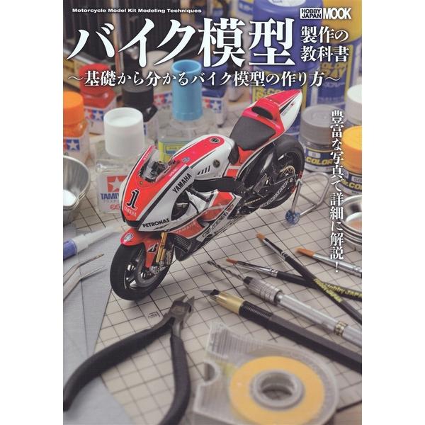バイク模型製作の教科書 書籍 【同梱種別B】 【ネコポス対応可】