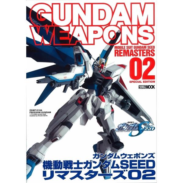 ガンダムウェポンズ 機動戦士ガンダムSEEDリマスターズ02 書籍 【同梱種別B】 【ネコポス対応可】