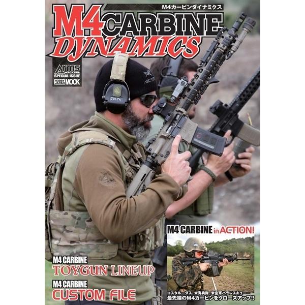 M4CARBINE DYNAMICS 書籍 【同梱種別B】【ネコポス対応可】
