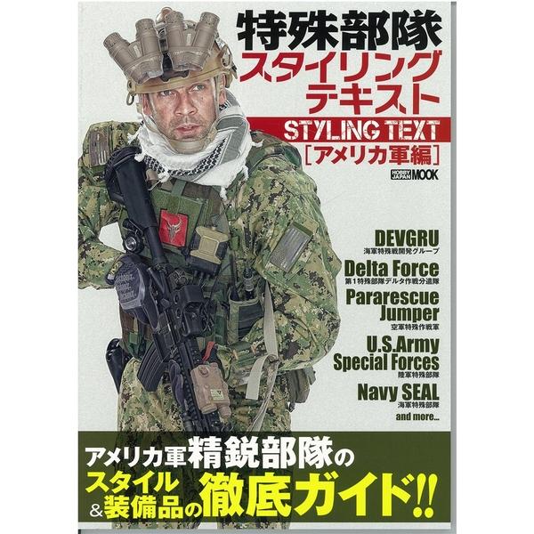 特殊部隊スタイリングテキスト アメリカ軍編 書籍 【同梱種別B】【ネコポス対応可】