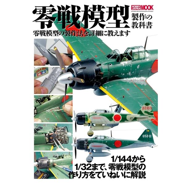 零戦模型製作の教科書 書籍 【同梱種別B】 【ネコポス対応可】
