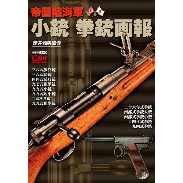 帝国陸海軍 小銃 拳銃画報 書籍 【同梱種別B】【ネコポス対応可】