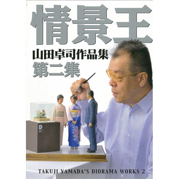 山田卓司作品集 情景王 第二集 書籍 【同梱種別B】