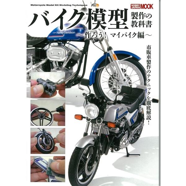 バイク模型製作の教科書 作ろう! マイバイク編 書籍 【同梱種別B】 【ネコポス対応可】