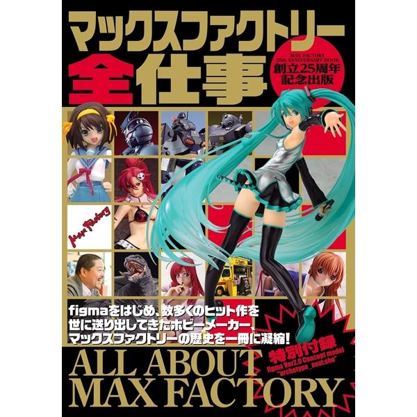 マックスファクトリー全仕事 書籍 【同梱種別B】