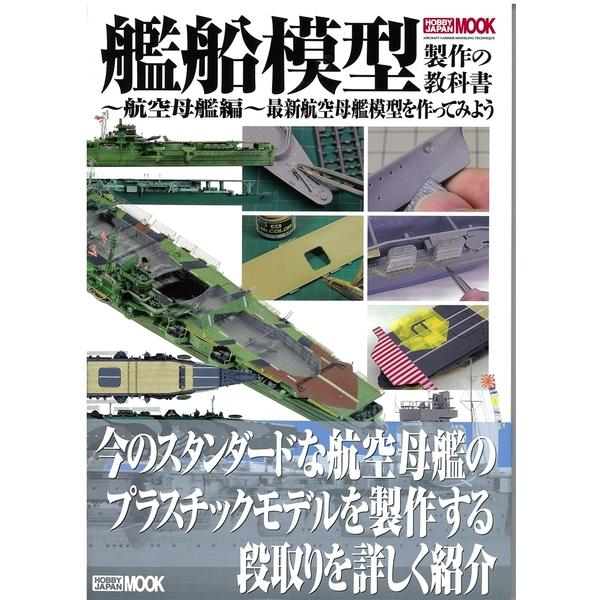 艦船模型製作の教科書 航空母艦編 書籍 【同梱種別B】 【ネコポス対応可】