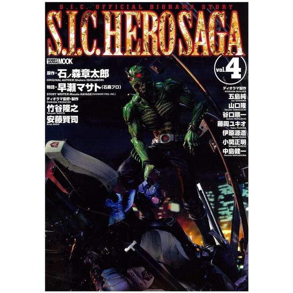 S.I.C. HERO SAGA Vol.4 書籍 【同梱種別B】【ネコポス対応可】