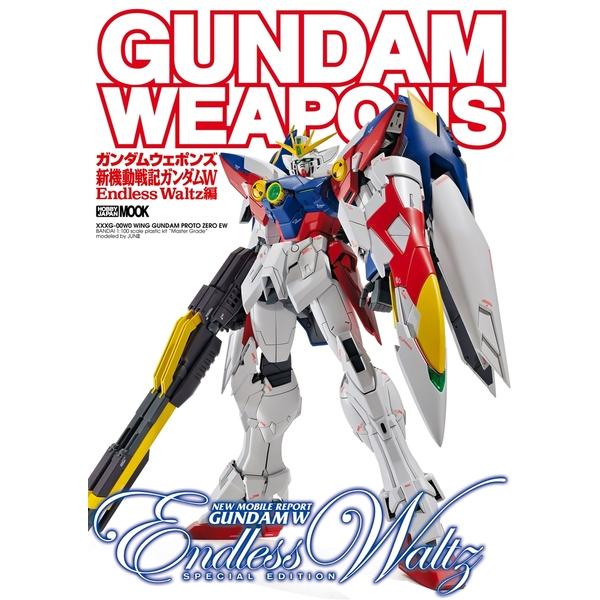 ガンダムウェポンズ 新機動戦記ガンダムW Endless Waltz編 書籍 【同梱種別B】 【ネコポス対応可】