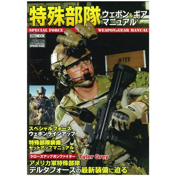特殊部隊ウェポン&ギアマニュアル 書籍 【同梱種別B】【ネコポス対応可】