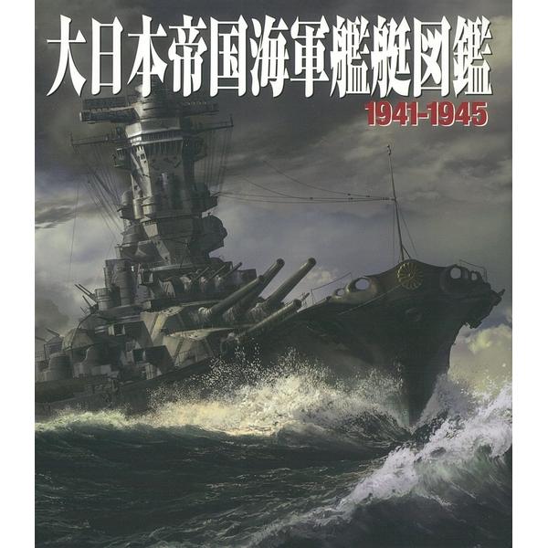 大日本帝国海軍艦艇図鑑1941-1945 書籍 【同梱種別B】【ネコポス対応可】