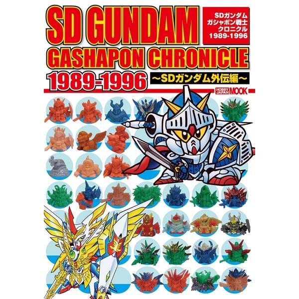 SDガンダム ガシャポン戦士クロニクル 1989-1996 ~SDガンダム外伝編~ 書籍 【同梱種別B】【ネコポス対応可】
