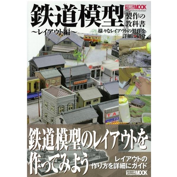 鉄道模型製作の教科書 レイアウト編 書籍 【同梱種別B】 【ネコポス対応可】