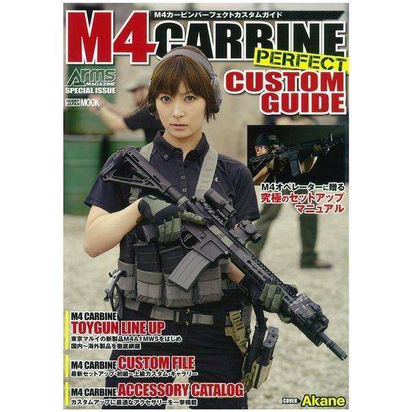 M4カービン パーフェクトカスタムガイド 書籍 【同梱種別B】【ネコポス対応可】