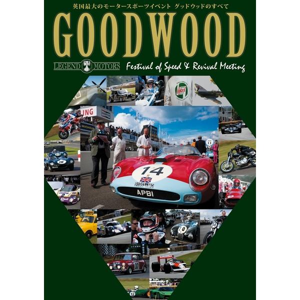 LEGEND MOTORS 01 GOODWOOD Festival of Speed & Revival Meeting 書籍 【同梱種別B】【ネコポス対応可】