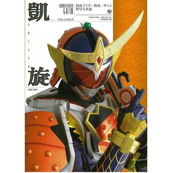 仮面ライダー鎧武/ガイム 特写写真集 凱旋 書籍 【同梱種別B】