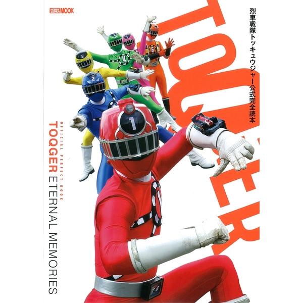 烈車戦隊トッキュウジャー 公式完全読本 書籍 【同梱種別B】【ネコポス対応可】