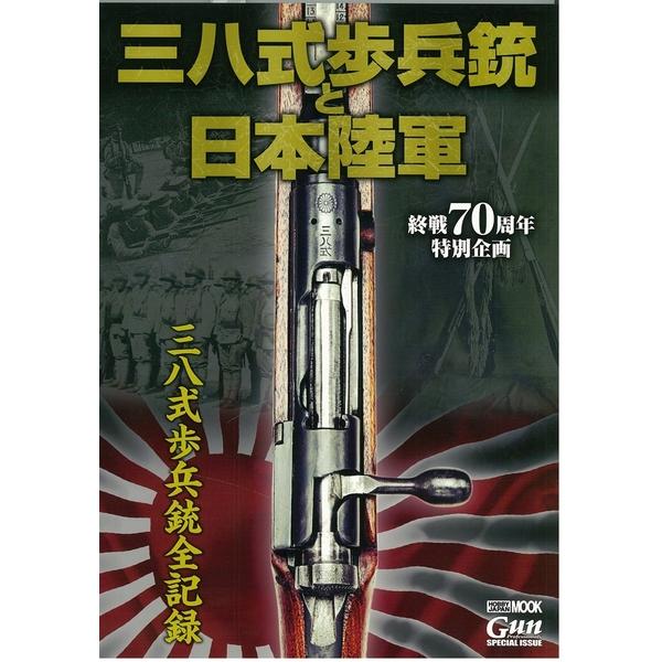 終戦70周年特別企画『三八式歩兵銃と日本陸軍』 書籍 【同梱種別B】【ネコポス対応可】