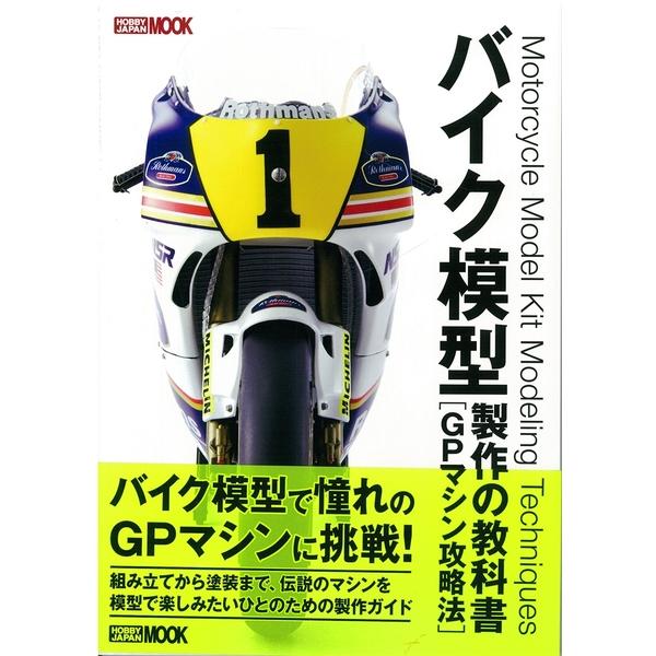 バイク模型製作の教科書 GPマシン攻略法 書籍 【同梱種別B】 【ネコポス対応可】