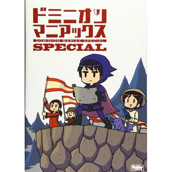 ドミニオンマニアックスSpecial 書籍 【同梱種別B】【ネコポス対応可】